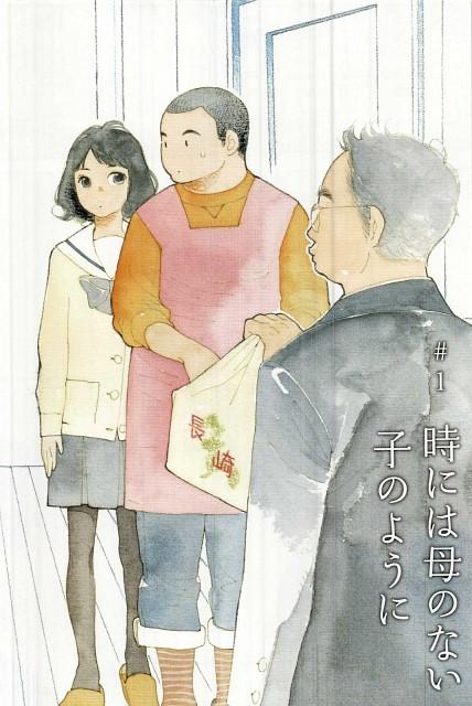 Takako Shimura, Musume no Iede