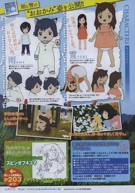 Madhouse, Ookami Kodomo no Ame to Yuki, Hana (Ookami Kodomo no Ame to Yuki), Ame (Ookami Kodomo no Ame to Yuki), Yuki (Ookami Kodomo no Ame to Yuki)