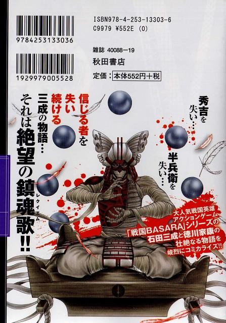 Makoto Tsuchibayashi, Production I.G, Capcom, Sengoku Basara, Yoshitsugu Otani