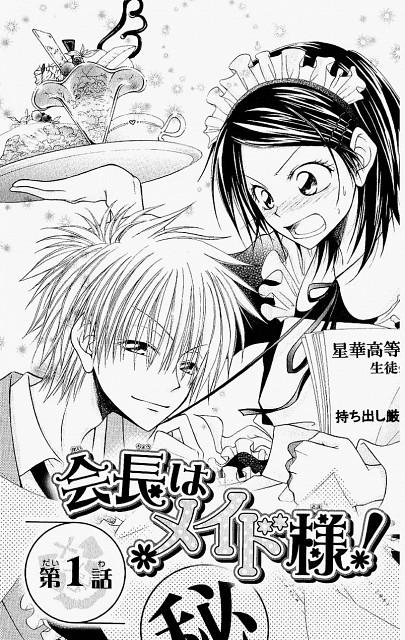 Hiro Fujiwara, J.C. Staff, Kaichou wa Maid-sama!, Misaki Ayuzawa, Takumi Usui