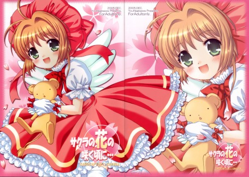 Yuu Nagisawa, Cardcaptor Sakura, Keroberos, Sakura Kinomoto, Doujinshi