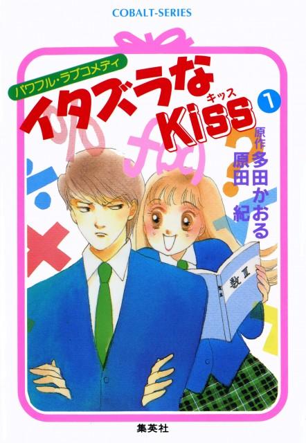 Kaoru Tada, Itazura na Kiss, Kotoko Aihara, Naoki Irie, Manga Cover