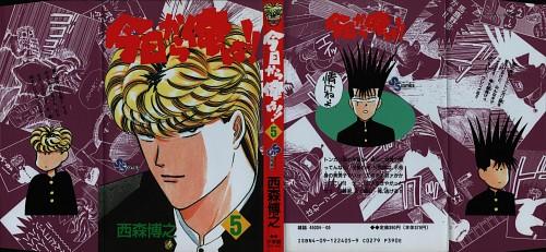 Hiroyuki Nishimori, Kyou Kara Ore Wa!!, Shinji Itou, Takashi Mitsuhashi, Manga Cover