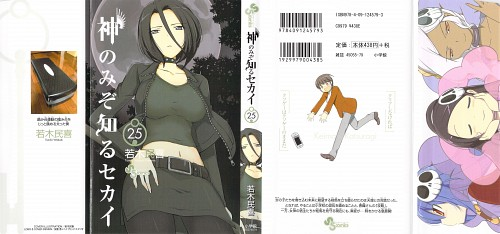 Tamiki Wakaki, Manglobe, The World God Only Knows, Yuri Nikaido, Manga Cover