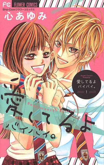 Ayumi Kokoro, Aishiteru yo Bye-Bye, Manga Cover