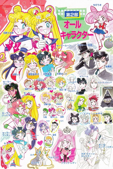 Naoko Takeuchi, Bishoujo Senshi Sailor Moon, BSSM Original Picture Collection Vol. II, Sailor Venus, Rei Hino