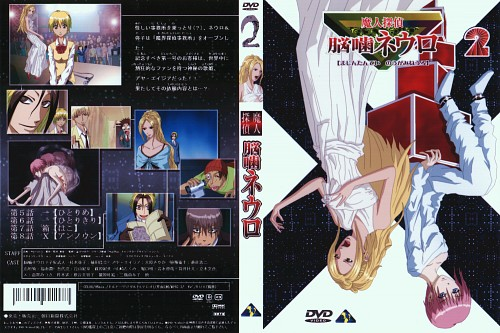 Madhouse, Majin Tantei Nougami Neuro, Aya Asia, Yako Katsuragi, Neuro Nougami