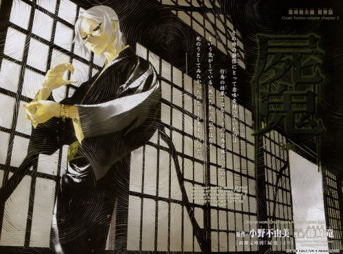 Ryu Fujisaki, Corpse Demon, Seishin Muroi