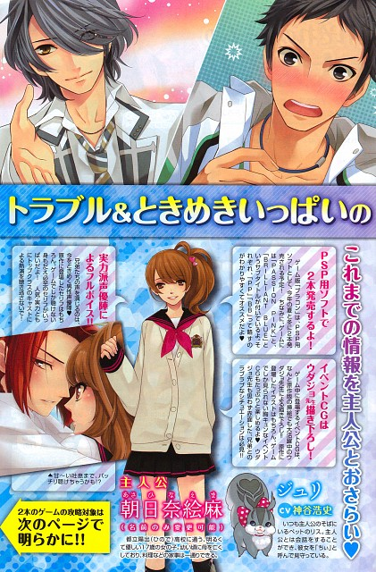 Udajo, Idea Factory, Brothers Conflict, Iori Asahina, Subaru Asahina