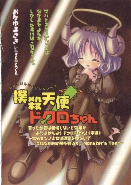 Hal Film Maker, Bokusatsu Tenshi Dokuro-chan, Sabato Mihashigo, Dengeki HP
