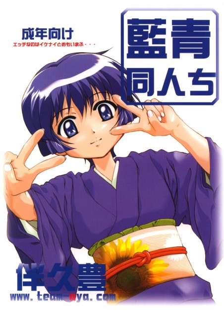 Ai Yori Aoshi, Aoi Sakuraba, Doujinshi Cover, Doujinshi
