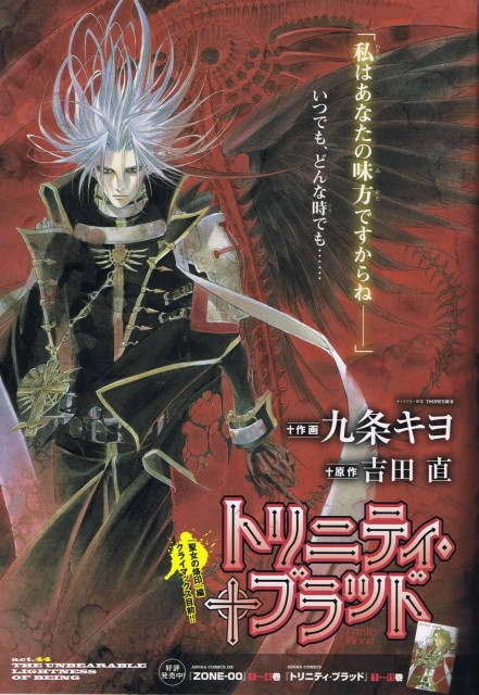 Trinity Blood, Abel Nightroad