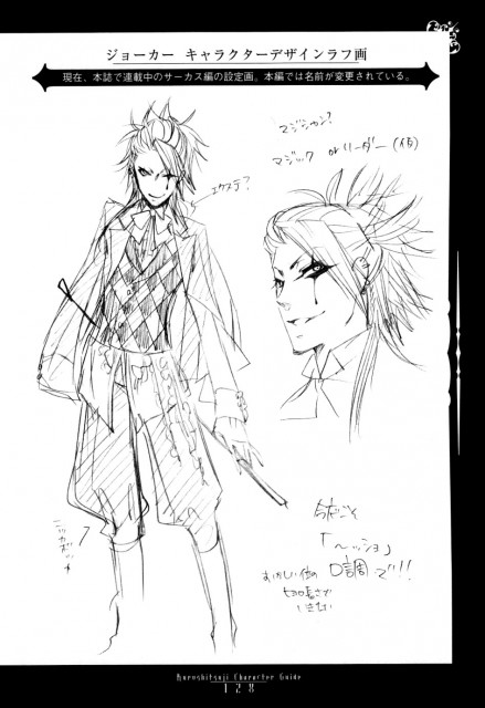 Yana Toboso, Kuroshitsuji, Kuroshitsuji Character Guide, Joker, Character Sheet