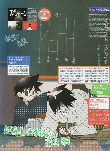 Shaft (Studio), Sayonara Zetsubou Sensei, Majiru Itoshiki, Nozomu Itoshiki, Magazine Page