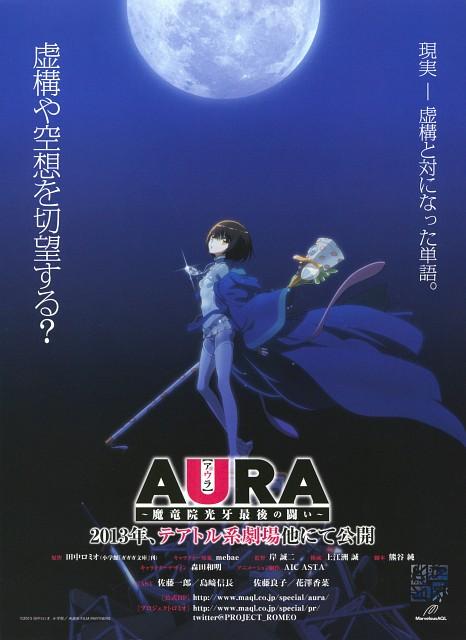 Anime International Company, Aura: Maryuuinkouga Saigo no Tatakai, Ryouko Satou, Magazine Page