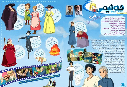 Hayao Miyazaki, Studio Ghibli, Howl's Moving Castle, Sophie Hatter, Howl Jenkins