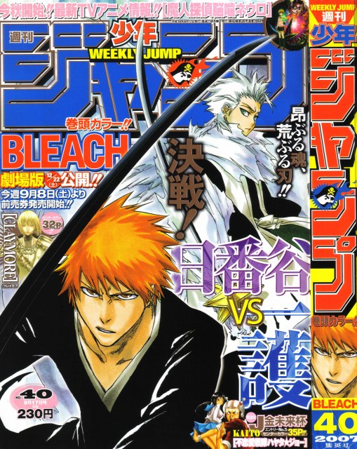 Kubo Tite, Norihiro Yagi, Madhouse, Claymore, Bleach