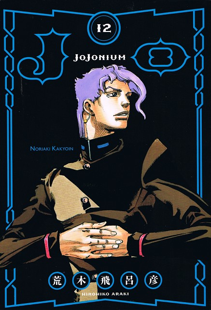 Araki Hirohiko, JoJo's Bizarre Adventure, Noriaki Kakyoin