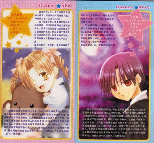 Tachibana Higuchi, Gakuen Alice, Mikan Sakura, Natsume Hyuuga, Doujinshi