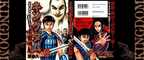Yasuhisa Hara, Kingdom, Shin Ri, Ei Sei, Manga Cover