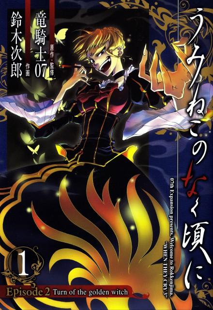 07th Expansion, Umineko no Naku Koro ni, Beatrice