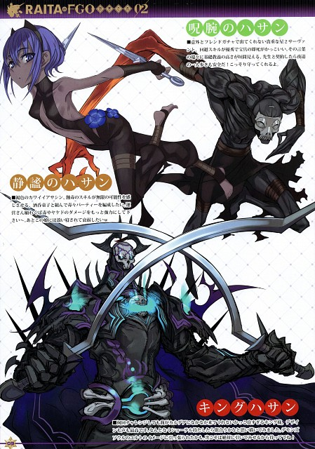 Fate/Grand Order, Hassan of Serenity, King Hassan (Fate/Grand Order), True Assassin