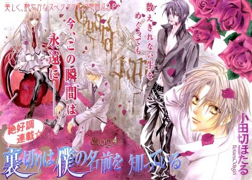 Hotaru Odagiri, Uragiri wa Boku no Namae wo Shitteiru, Yuki Giou, Luka Crosszeria, Tsukumo Murasame