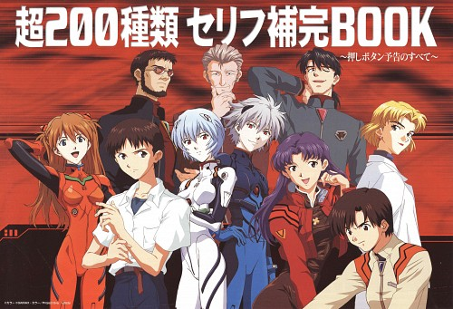 Gainax, Neon Genesis Evangelion, Kaworu Nagisa, Kouzou Fuyutsuki, Ritsuko Akagi