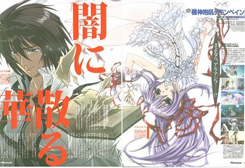 Nitro+, Deus Machina Demonbane, Kurou Daijuuji, Al Azif, Magazine Page