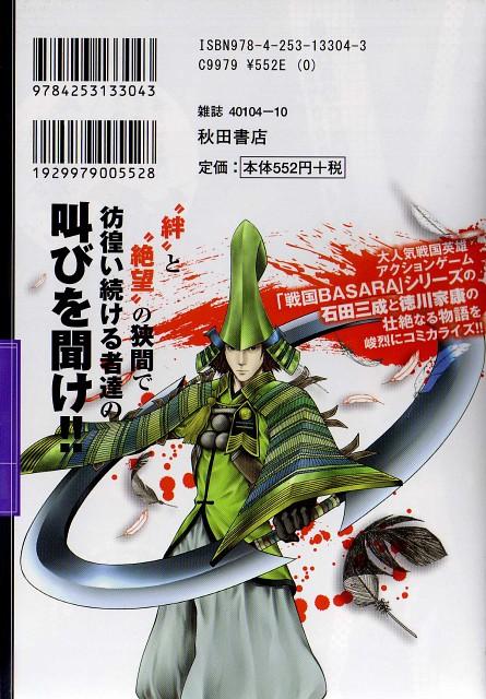 Makoto Tsuchibayashi, Capcom, Production I.G, Sengoku Basara, Motonari Mouri
