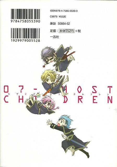 Yuki Amemiya, Yukino Ichihara, Studio DEEN, 07-Ghost, Hyuuga