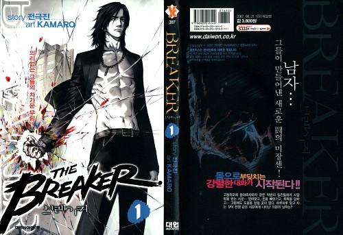 Jin-Hwan Park, The Breaker, Han Chun Woo, Manga Cover