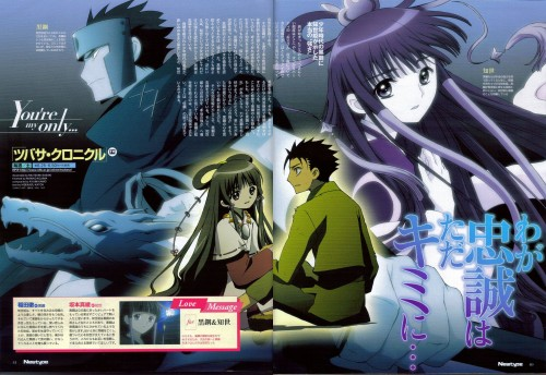 CLAMP, Bee Train, Tsubasa Reservoir Chronicle, Kurogane, Tomoyo Daidouji