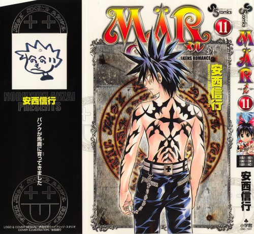 Nobuyuki Anzai, SynergySP, Märchen Awakens Romance, Alviss, Manga Cover