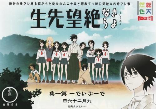 Shaft (Studio), Sayonara Zetsubou Sensei, Nami Hitou, Harumi Fujiyoshi, Kaere Kimura