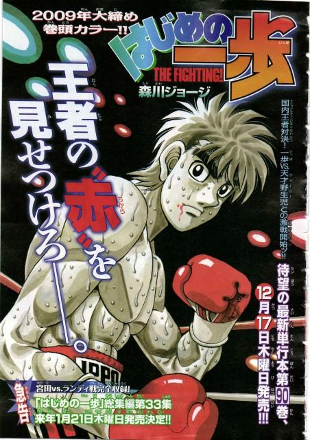 Jouji Morikawa, Hajime no Ippo, Ippo Makunouchi, Shonen Magazine