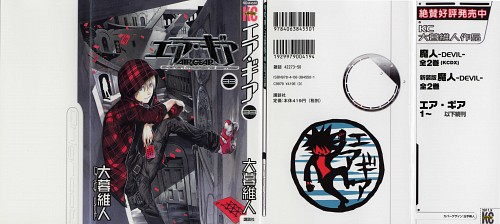 Oh! Great, Toei Animation, Air Gear, Kazuma Mikura, Manga Cover