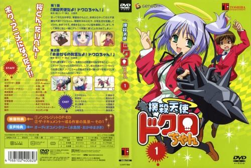 Hal Film Maker, Bokusatsu Tenshi Dokuro-chan, Dokuro Mitsukai, Sakura Kusakabe, DVD Cover
