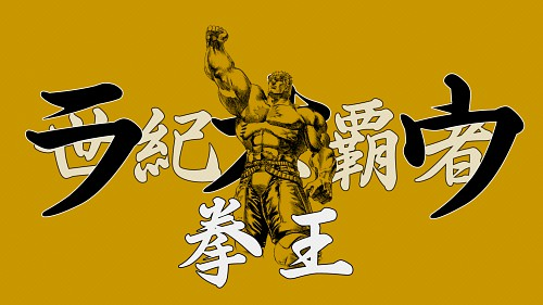 Tetsuo Hara, Toei Animation, Fist of the North Star, Raul Wallpaper