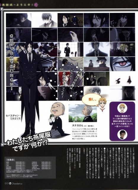A-1 Pictures, Kuroshitsuji, Sebastian Michaelis, Tanaka