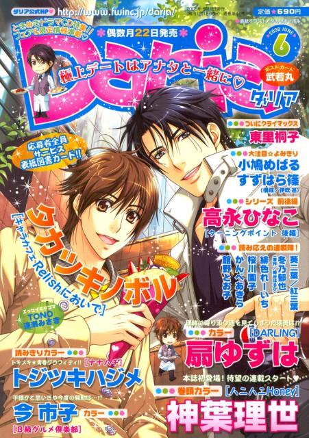 Noboru Takatsuki, Café Relish ni Oide, Yasutomo Inui, Kyousuke Ookami, Magazine Covers