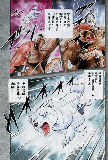 Yoshihiro Takahashi, Ginga: Nagareboshi Gin, Akakabuto, Akame, Manga Panels
