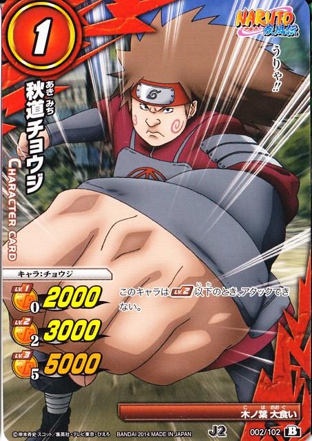 Studio Pierrot, Naruto, Chouji Akimichi, Trading Cards