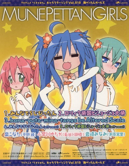 Lucky Star, Yutaka Kobayakawa, Minami Iwasaki, Konata Izumi
