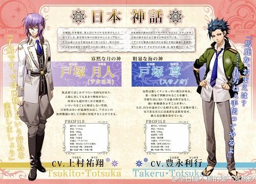 Broccoli, Kamigami no Asobi, Tsukito Totsuka, Takeru Totsuka, Character Sheet