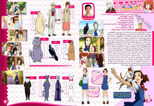 Studio Ghibli, Baron: The Cat Returns, Haru Yoshioka, Muta, Baron Humbert Von Gikkingen