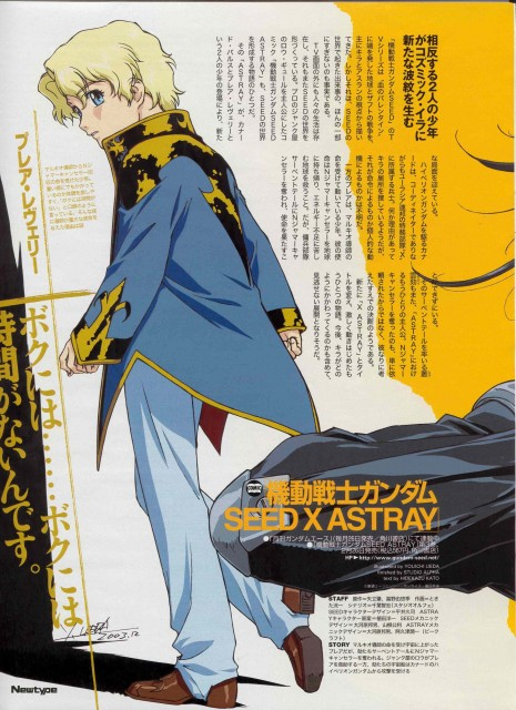 Sunrise (Studio), Mobile Suit Gundam SEED Astray, Prayer Reverie, Magazine Page, Newtype Magazine