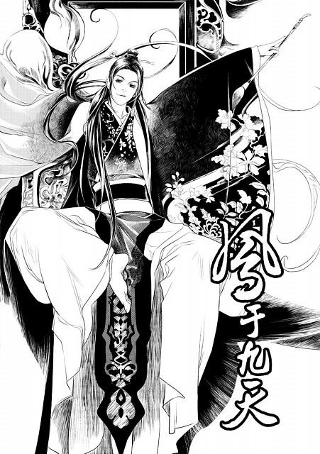 Wang Yi, Feng Yu Jiu Tian, Feng Ming