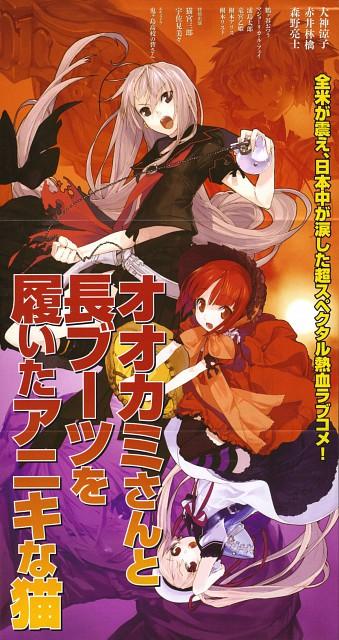 Unaji, J.C. Staff, Ookami-san to Shichinin no Nakama-tachi, Ringo Akai, Ryouko Ookami