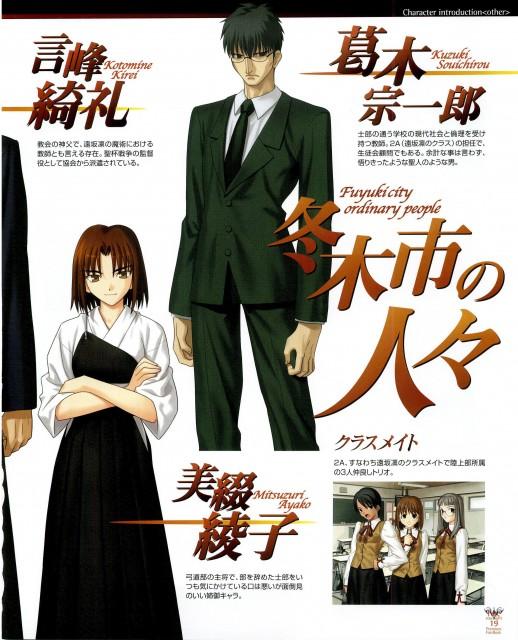 TYPE-MOON, Fate/stay night, Kuzuki Souichirou, Ayako Mitsuzuri
